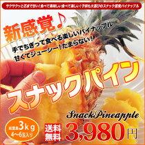 店長激オシ!つまんで、ちぎって、食べるだけ!沖縄産スナックパイン1玉