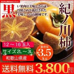 和歌山の生産者がよりおいしい柿を目指して手間暇かけて育てた、たねなし柿の逸品【送料無料】...