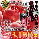 【送料無料】美味しい桃4kg【果物のプロがその時一番美味しい品種・産地を選んでお届けします】【ご自宅用/桃/赤桃/白桃/黄桃】【産地・品種おまかせ】