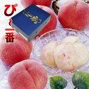お中元 桃 フルーツ ギフト 送料無料 山梨県産 ぴ〜一番 信玄 2kg 6〜8玉 光センサーで糖度を測定した糖度保障のもも お中元 果物 もも モモ