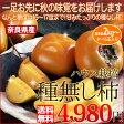 お中元 ギフト 送料無料奈良県産 ハウスたねなし柿2kg 一足も二足もお先に秋の味覚「柿」をお届け お中元ギフト フルーツギフト