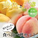 赤と黄色。長寿のシンボル「桃」の色違いを2種類セットにしました。店長激オシ送料無料! 見た...