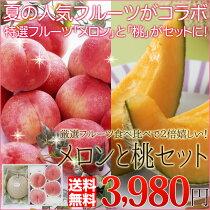 店長激オシ送料無料!人気の夏果物、赤肉メロンと桃をセットでお届け!