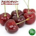 さくらんぼ アメリカンチェリー 大粒サイズ 700g 送料無料 サクランボ 夏の始まりを告げる果物で ...