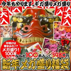 【送料無料フラワー】コミコミ3980円イキイキお花の新春100本福袋/2月1日正午で販売終了で…