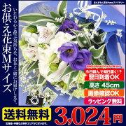 【送料無料】お供え花束M2800/〜お盆やお彼岸のお花、墓花、仏花、仏事にも〜/【あす楽_土曜営業】