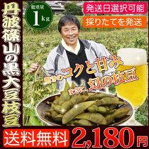 【送料無料】これはウマイ!丹波篠山の黒大豆枝豆(黒豆/丹波黒/枝豆/たんざく)1kg