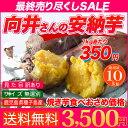 安納芋 種子島産 送料無料 訳あり 無選別 10kg さつまいも 焼き芋 はもちろん干し芋にも 売り尽くしセール