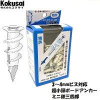 コクサイボードアンカーミニ鉄三四郎(簡易梱包1本入)