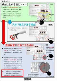 コクサイルームエアコン工事向ゲージエアコン配管フィッター