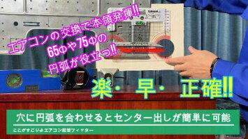 コクサイルームエアコン工事向ゲージエアコン配管フィッターゲージ巻尺レベルコア抜リフォーム交換据付板ボードアンカー