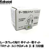 吊り金具テープ付菱ナット3/8100個入ユニクロめっき(電気亜鉛めっき)