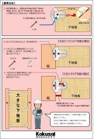 コクサイ下地板固定金具「下地造り」(50枚入×1箱)