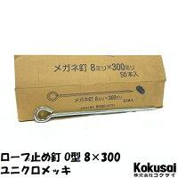 ロープ止め丸型鉄太さ8mm×長さ300mmユニクロメッキ10本