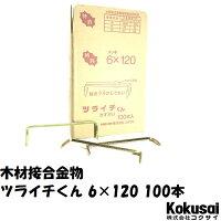 木材接合金物「ツライチくん」クロメート(金)メッキ100本入太さ6mm×長さ120mm