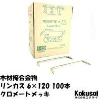 木材接合金物「リンカス」太さ6mm×長さ120mm,クロメート(金)メッキ