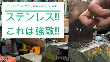コクサイ六角軸コバルトドリル5本組キリDIY錐六角軸耐久性切れ味切削穴あけドライバーボール盤木工