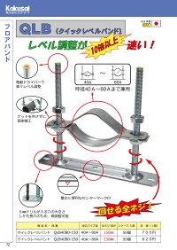 水道配管支持金物クイックレベルバンド全ネジ高230mm1個