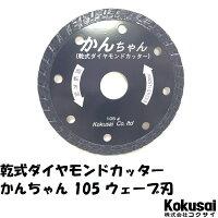 乾式ダイヤモンドブレード「かんちゃん」105(4インチ)