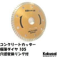 コンクリートカッター極薄ダイヤ105(4インチ)1枚組