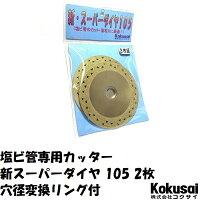 塩ビ管専用ダイヤモンドカッター新スーパーダイヤ105(4インチ)