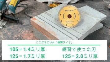 コンクリートカッター極薄ダイヤ105(4インチ)1枚組ダイヤモルタルブロック石材瓦タイル切り込みレンガALC溝入れツラ切りキワ切りボス付塩ビ管薄刃サンダーグラインダー集塵