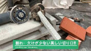 乾式ダイヤモンドブレード「かんちゃん」105(4インチ)ダイヤモルタルブロック石材瓦タイル切り込みレンガALC溝入れ塩ビ管サンダーグラインダー集塵