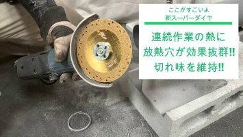 塩ビ管専用ダイヤモンドカッター新スーパーダイヤ105(4インチ)ダイヤ溝入れツラ切りキワ切りボス付塩ビ管薄刃サンダーグラインダー集塵