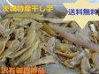 【送料無料】★茨城産 紅はるか『手作り干し芋』在庫あり(^^♪わけあり箱1kg★送料無料