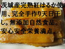 【大人気】干し芋 紅はるか 茨城産 家庭用 1箱1.5kg入り完熟紅はるか使用『手作り干し芋やわらか仕上げ』訳あり (沖縄地区+1000円)
