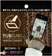 YUBISAKIBROWN