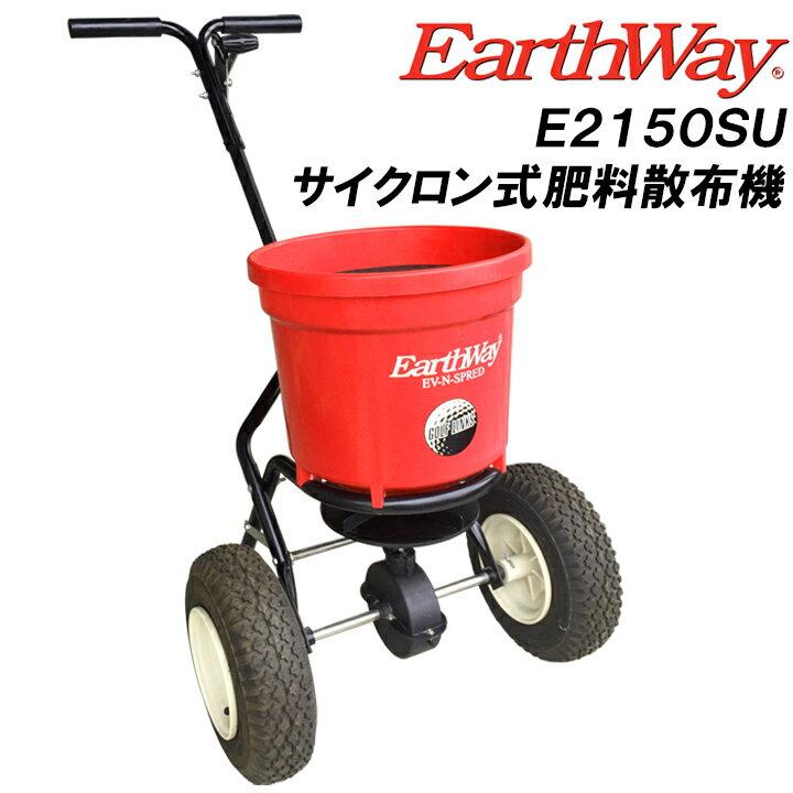 アースウェイ『肥料散布機』