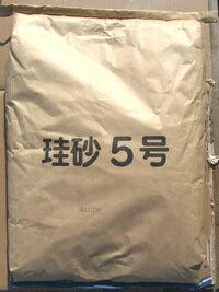 人工芝用 天然珪砂(5号)30kg