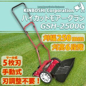 【手動式芝刈機】ハイカットモアーグランGSH-2500G
