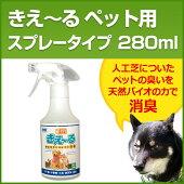きえーるペット用スプレータイプ280mlペット消臭・ペット臭い・バイオ消臭・人工芝ペット・国産消臭剤・無添加