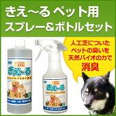 きえ〜るペット用スプレー&ボトルセットペット消臭・ペット臭い・バイオ消臭・人工芝ペット・国産消臭剤・無添加・きえーるセット・きえーる詰替え用