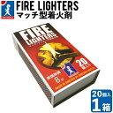 着火剤 FIRE LIGHTERS ファイヤーライターズ 1箱 マッチ型着火剤 キャンプ BBQ 焚き火 暖炉 ライター不要 災害対策 非常時対策