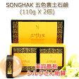 (SONGHAK ソンハク)五色黄土石鹸 (110g X 2個) (美容大国韓国で、発売以来1000万個以上)20P30May15