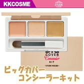 (ETUDE HOUSE エチュードハウス) Big Cover Concealer Kit ビッグ カバー コンシーラー キット 目のくま くすみ