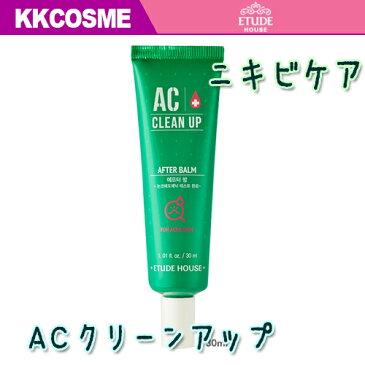 ★ニキビケア★ETUDEHOUSE(エチュードハウス)ACクリーンアップ バーム AC Clean up After Balm ニキビ 敏感肌 トラブル性肌