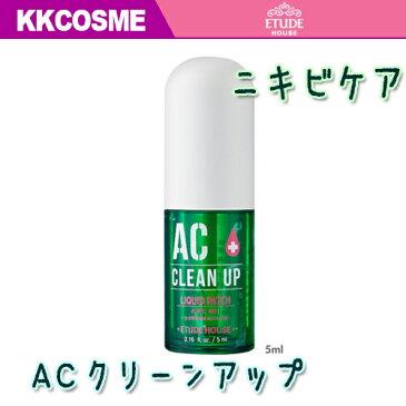 ★ニキビケア★ETUDEHOUSE(エチュードハウス)ACクリーンアップ パッチ AC Clean up Liquid patch ニキビ 敏感肌 トラブル性肌