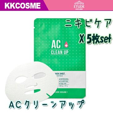 ★ニキビケア★ETUDEHOUSE(エチュードハウス)ACクリーンアップ シートマスク AC Clean up mask sheet ニキビ 敏感肌 トラブル性肌 (5枚セット)