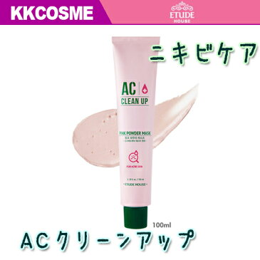 ★ニキビケア★ETUDEHOUSE(エチュードハウス)ACクリーンアップ パウダーマスク AC Clean up パウダーマスク ニキビ 敏感肌 トラブル性肌
