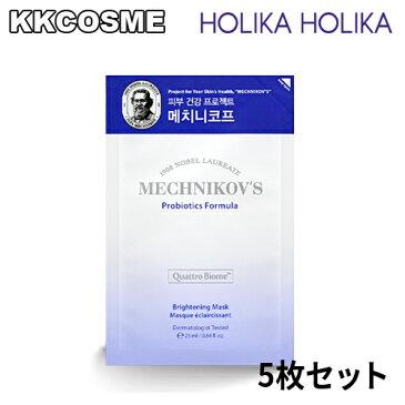 Holika Holika ホリカホリカ メチニコフ プロバイオティクス フォーミュラ ブライトニング マスク 5枚セット フェイスパック 送料無料 韓国コスメ 正規品