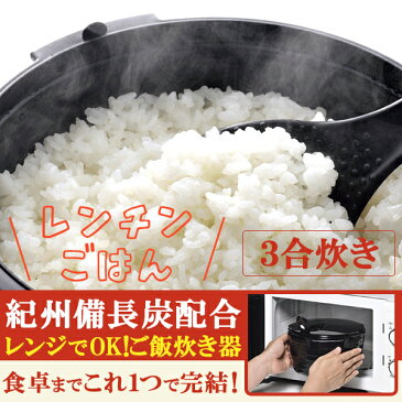 紀州備長炭配合 レンジで一発、ご飯炊き器 すいはんおひつ 3合炊き