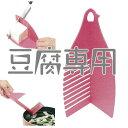 豆腐を切ってお鍋に入れる便利な道具。日本製 とうふ専用マナ板 TG-102