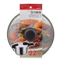 圧力鍋用ガラス蓋22cm H-9777