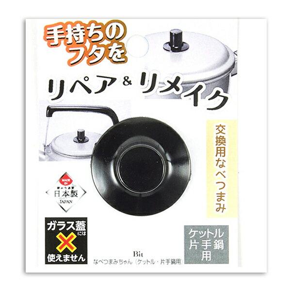 BiT なべつまみちゃん ケットル・片手鍋用  CC-1165