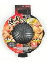 焼肉っ!ふっ素樹脂加工アルミ鋳物製焼肉プルコギグリルHB-3555