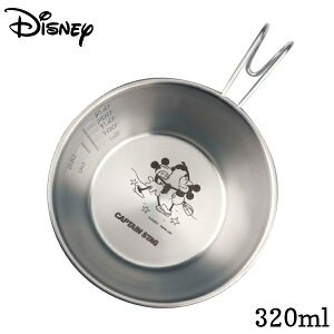 【送料無料】ディズニー シェラカップ シェラスタッキングカップ 320ml バーン・ダンス MA−2103